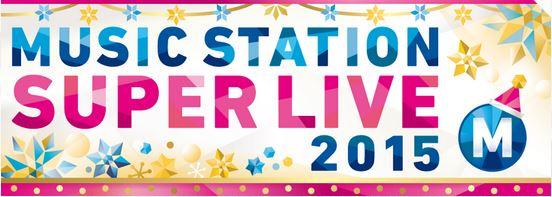 今夜放送「Mステスーパーライブ2015」で、嵐・EXILE・AKB・三代目JSB・SMAP・乃木坂・ミスチルら豪華42組がパフォーマンスサムネイル画像