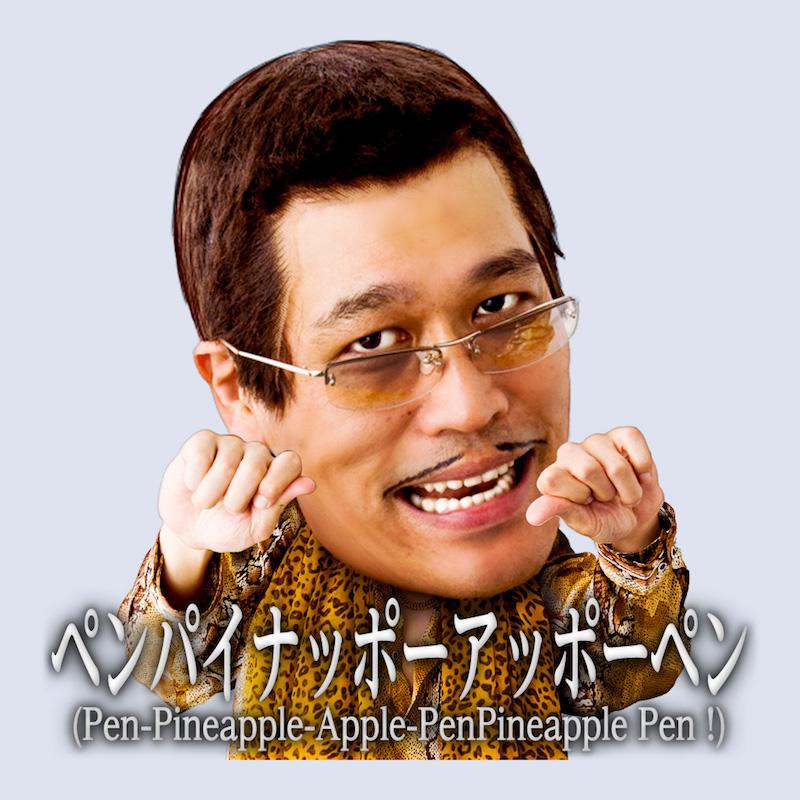 """ピコ太郎がついにLINEスタンプに。世界中の友達と""""ピコ太郎スタンプ""""でLet's PPAP!サムネイル画像"""