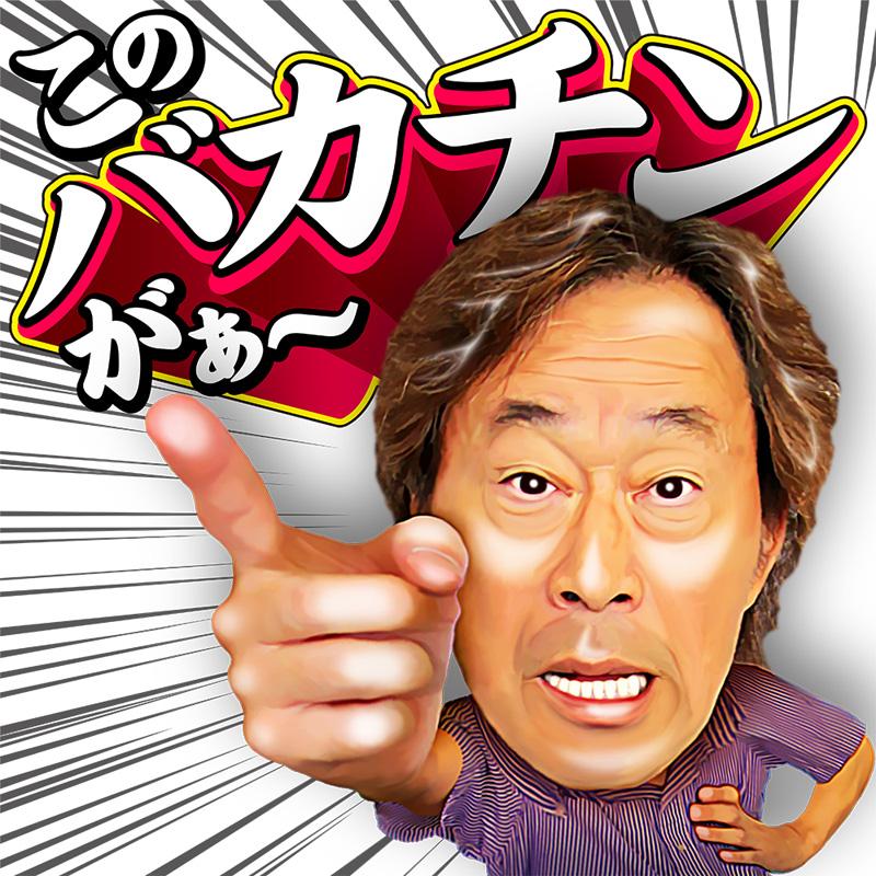 「武田鉄矢のぼくは○○スタンプ」で、ナレーションも!武田鉄矢のLINEスタンプが登場サムネイル画像