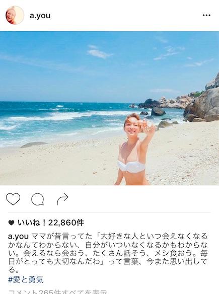 浜崎あゆみ、美肌・白ビキニ姿写真公開で「スタイルよすぎ」「美しい」。メッセージに共感や感動の声も多数サムネイル画像