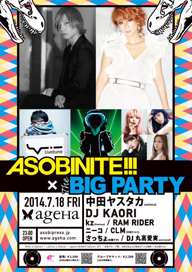 DJ KAORI×中田ヤスタカの強力タッグ!ageHaを代表する2大パーティーが夢のコラボ決定サムネイル画像