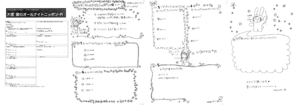 大塚愛、11年の時を経てデビュー当時の幻のラジオ番組「オールナイトニッポンR」を公開サムネイル画像