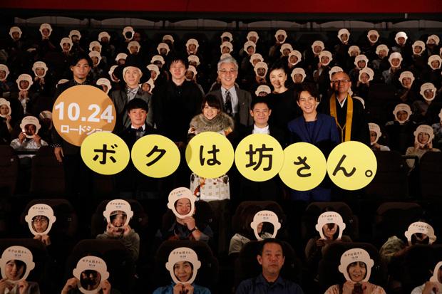 吉田山田、伊藤淳史主演映画『ボクは坊さん。』完成披露試写会で主題歌「Today,Tonight」を初披露サムネイル画像