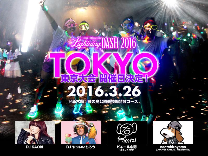 DJ KAORI、NAOTO(from.ORANGE RANGE、delofamilia)、DJピエール中野(凛として時雨)らが出演する「LightningDASH!2@TOKYO」開催決定サムネイル画像
