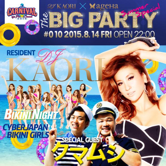 DJ KAORIがageHaで贈る、この夏一番のBIG PARTY開催!ゲストLIVEには「あったかいんだから~♪」で大人気のクマムシ登場サムネイル画像