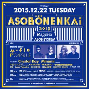 151203_1222-asobonenkai2_instagram-jpg