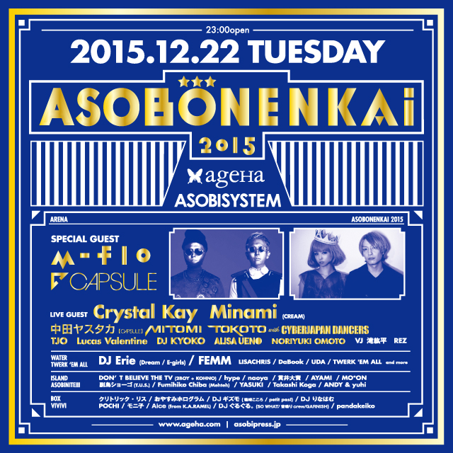 ageHa毎年恒例「ASOBONENKAI」でm-floとCAPSULEの夢の共演が実現!Crystal Kay・Minami(CREAM)らもゲスト出演サムネイル画像