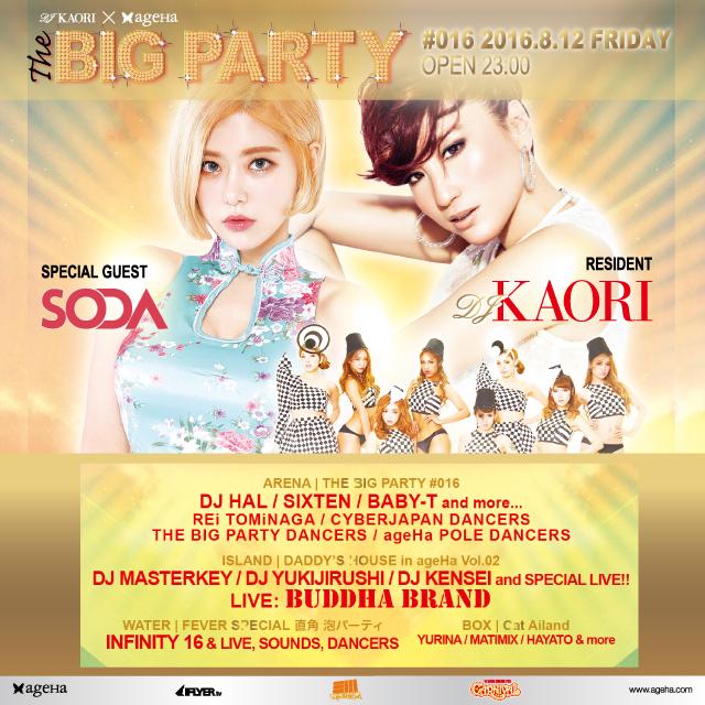 DJ KAORIのレジデントパーティーに初海外ゲスト登場!アジア中が注目する「DJ SODA」が満を持して東京に初登場を果たすサムネイル画像