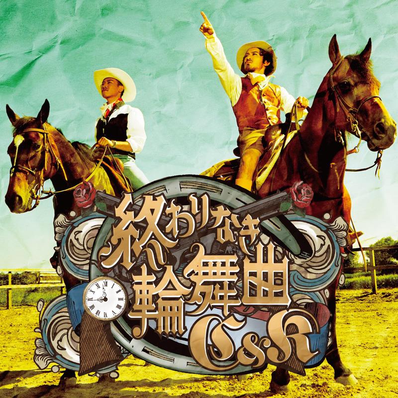 C&K 1万人福岡マリンメッセライブのイメージソングが完成!「終わりなき輪舞曲(ロンド)」MV公開サムネイル画像