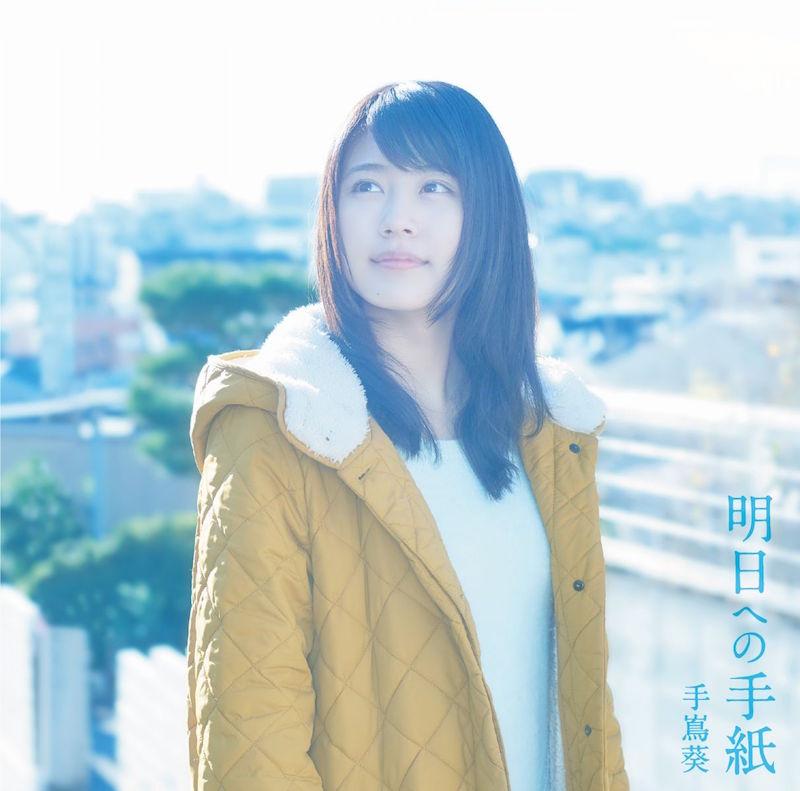 有村架純・高良健吾主演の月9「いつ恋」主題歌「明日への手紙」が「よすぎる」「泣ける」と話題サムネイル画像