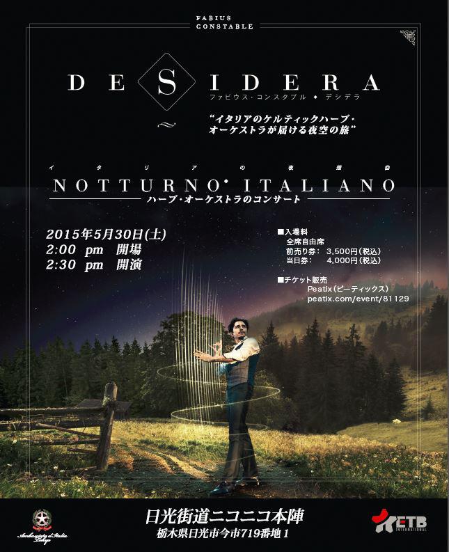 ケルティックハープオーケストラ日本ツアー『デシデラーイタリアの夜想曲』の日光公演が決定サムネイル画像