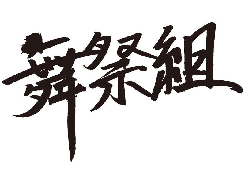 「舞祭組」待望!?の第三弾シングル、発売決定サムネイル画像