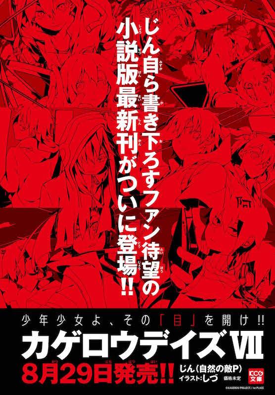 「カゲロウプロジェクト」新たなるステージへ!待望の新刊、小説「カゲロウデイズ Ⅶ」の発売が8月29日に決定サムネイル画像