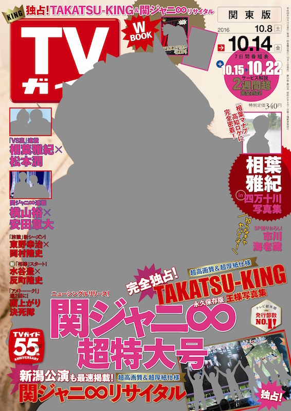 関ジャニ∞メンバーに激似!?サングラス姿のラッパーTAKATSU-KING、謎の人物像について徹底的解剖サムネイル画像