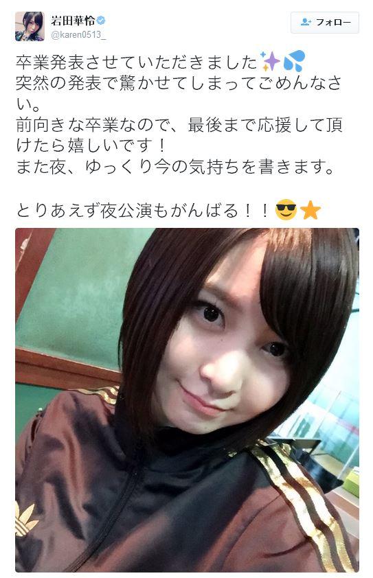 AKB48・岩田華怜が卒業発表!Twitterでも報告サムネイル画像