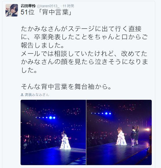 AKB48・岩田華怜の感動卒業秘話披露も、たかみな「盗撮や!!!! 」サムネイル画像