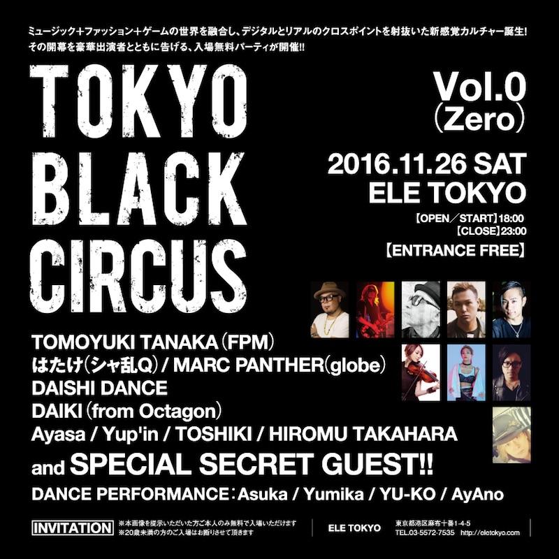 ミュージック+ファッション+ゲームの世界を融合した新感覚カルチャーパーティー『TOKYO BLACK CIRCUS』の開催が決定サムネイル画像