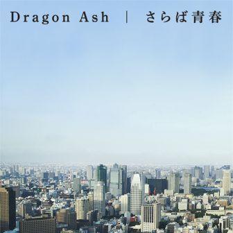 Dragon Ash がカヴァ―するエレカシ「さらば青春」配信スタートサムネイル画像