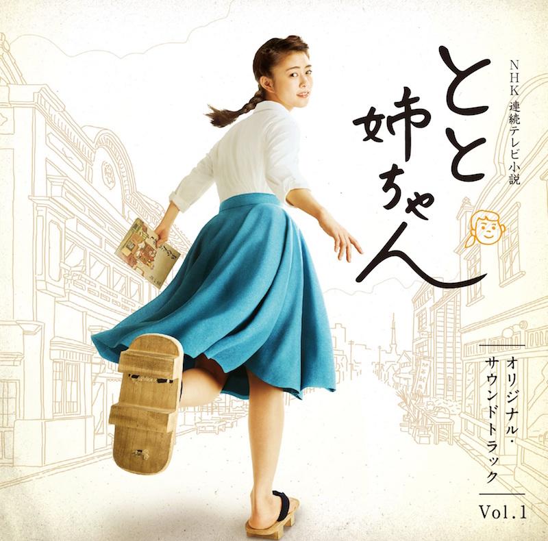 「とと姉ちゃん」早乙女役に賛否両論も、真野恵里菜「やっと実感」。オリジナルサウンドトラックも発売決定サムネイル画像