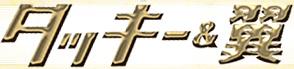 タッキー&翼、大胆で刺激的なジャケットのニューシングル「抱夏-ダキナツ-」発売記念キャンペーン実施サムネイル画像