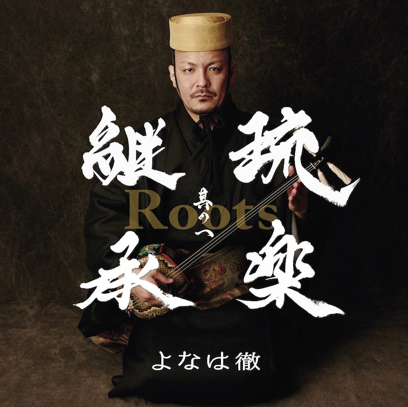 よなは徹、沖縄音楽(琉球古典音楽)の決定的作品が遂に3月23日(水)全国発売サムネイル画像