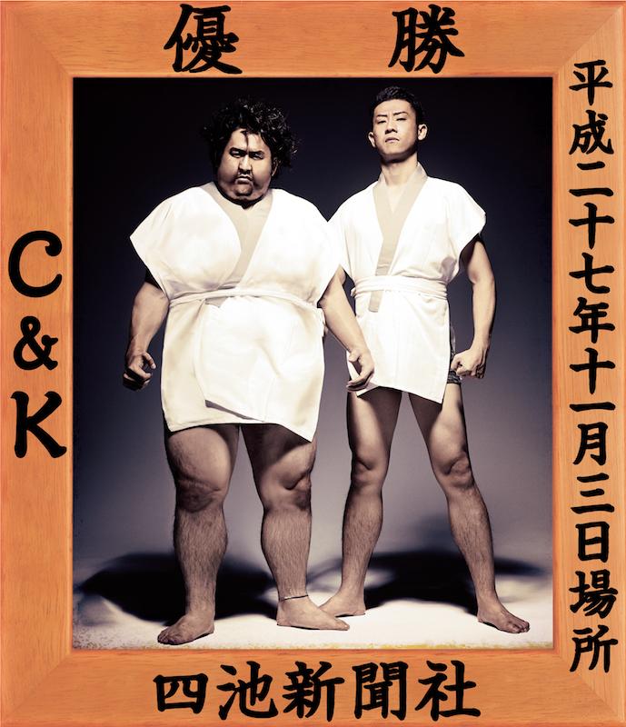 """C&K、新たな""""無謀な挑戦""""は、紅白出場を目指す!紅白に向けたファンとの大討論会開催決定サムネイル画像"""