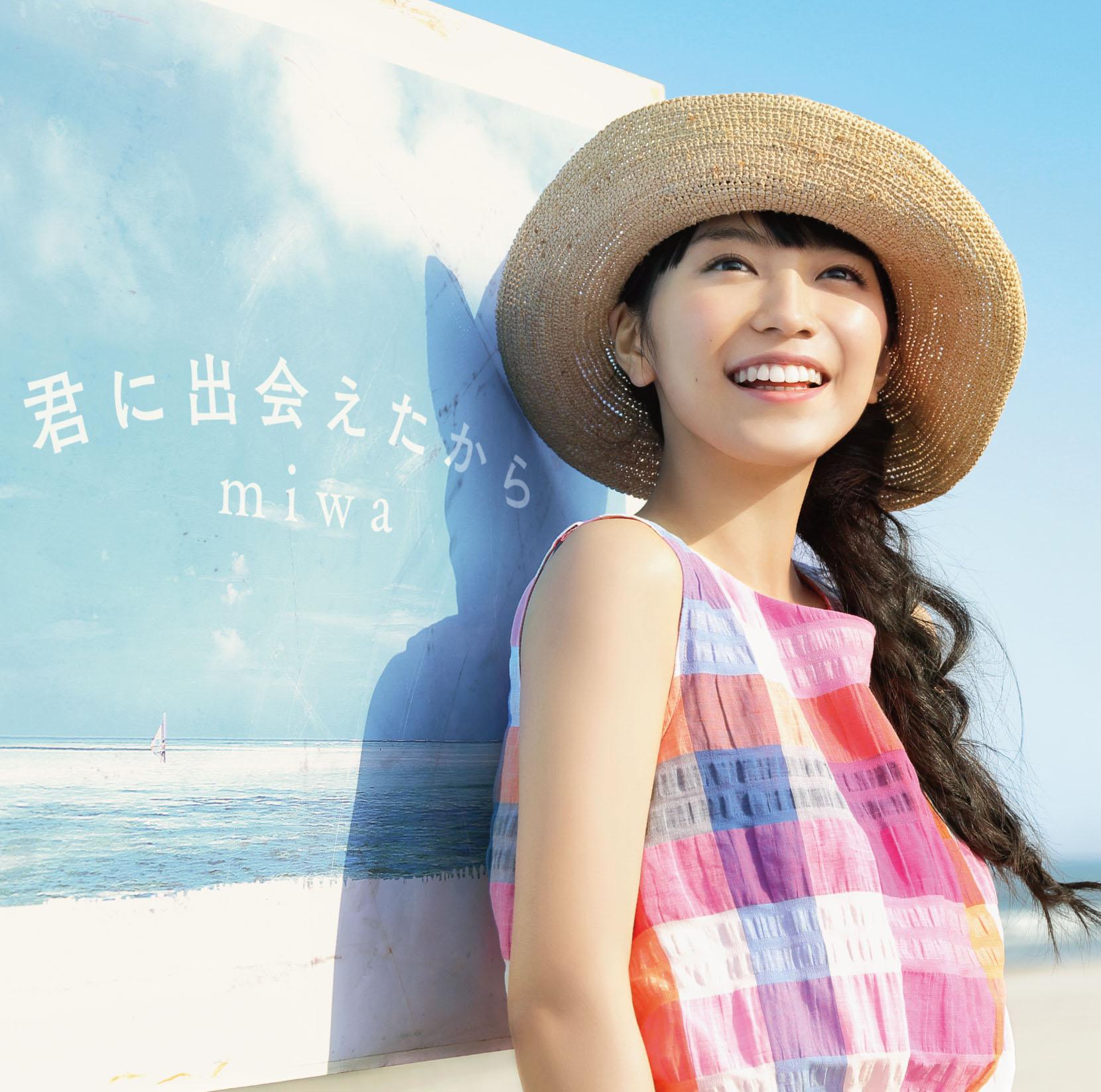 miwa、夏のビーチフェスに出演!?『君に出会えたから』ミュージックビデオ公開!サムネイル画像