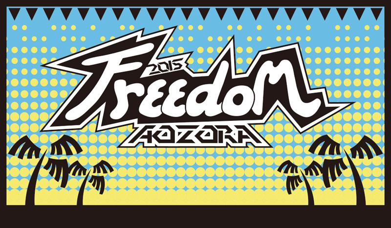 『FREEDOM aozora 2015』第2弾出演者として、AK-69、ナオト・インティライミ、家入レオ、氣志團、10-FEET、安全地帯らが発表サムネイル画像