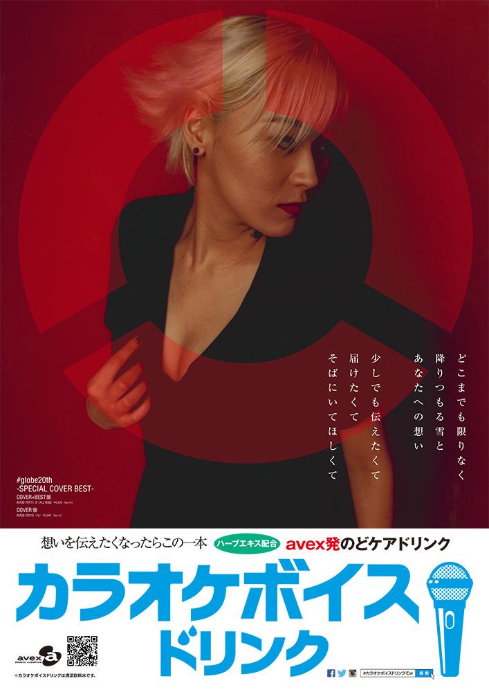 倖田來未に続き、globeがカラオケボイスドリンクとコラボ!サムネイル画像