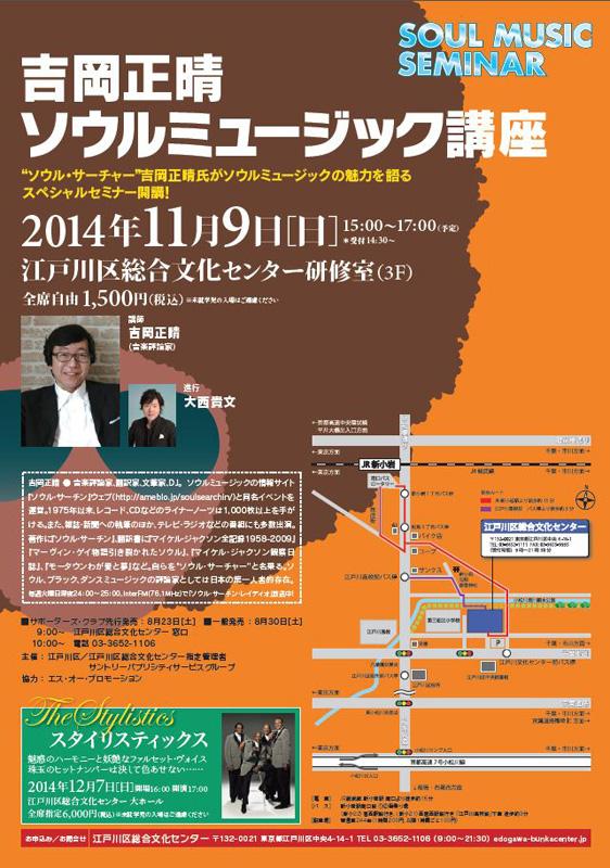 吉岡正晴のソウル・ミュージック講座11月9日に開催~スタイリスティックス公演の紹介もサムネイル画像