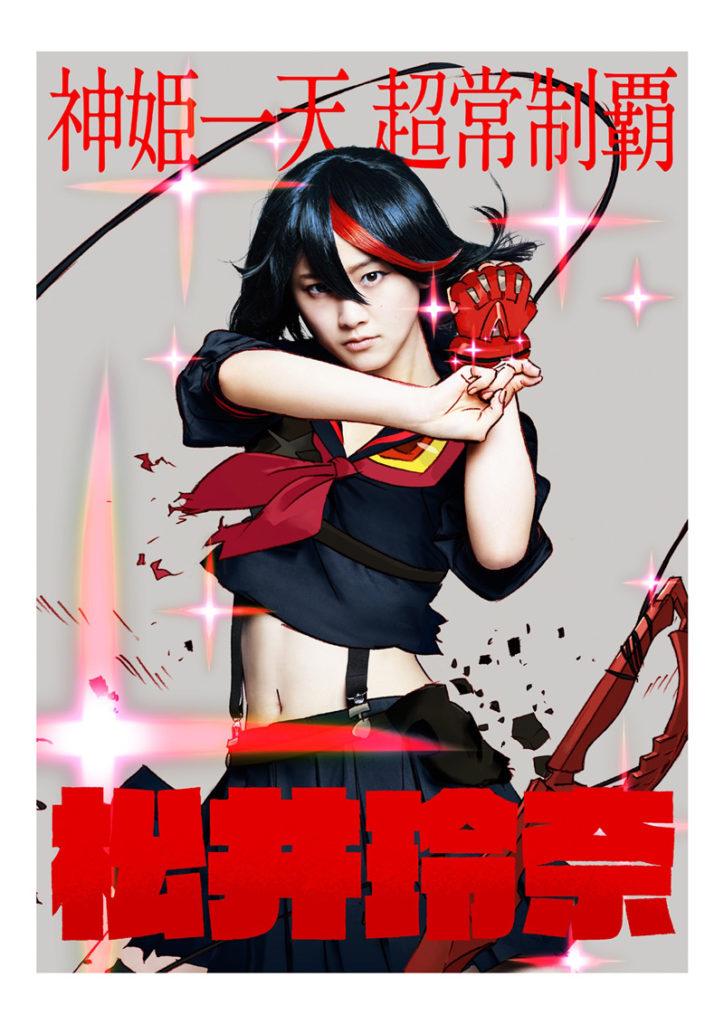 松井玲奈(SKE48/乃木坂46)のAKB48 選抜総選挙ポスターには別カットが存在サムネイル画像