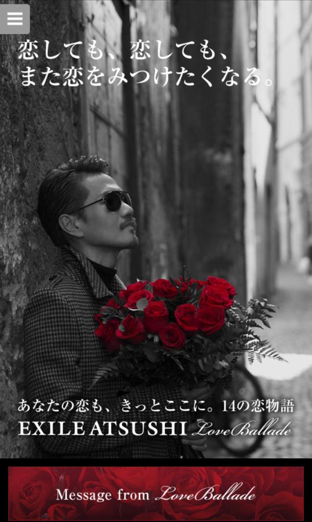 EXILE ATSUSHI、14の恋物語から魅せるスペシャルサイト公開サムネイル画像