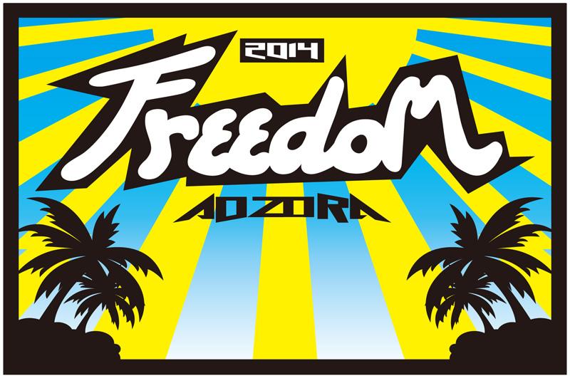 FREEDOM aozora 2014に加藤ミリヤ、RIP SLYME、さだまさし、MONKEY MAJIK、青山テルマらが出演決定サムネイル画像