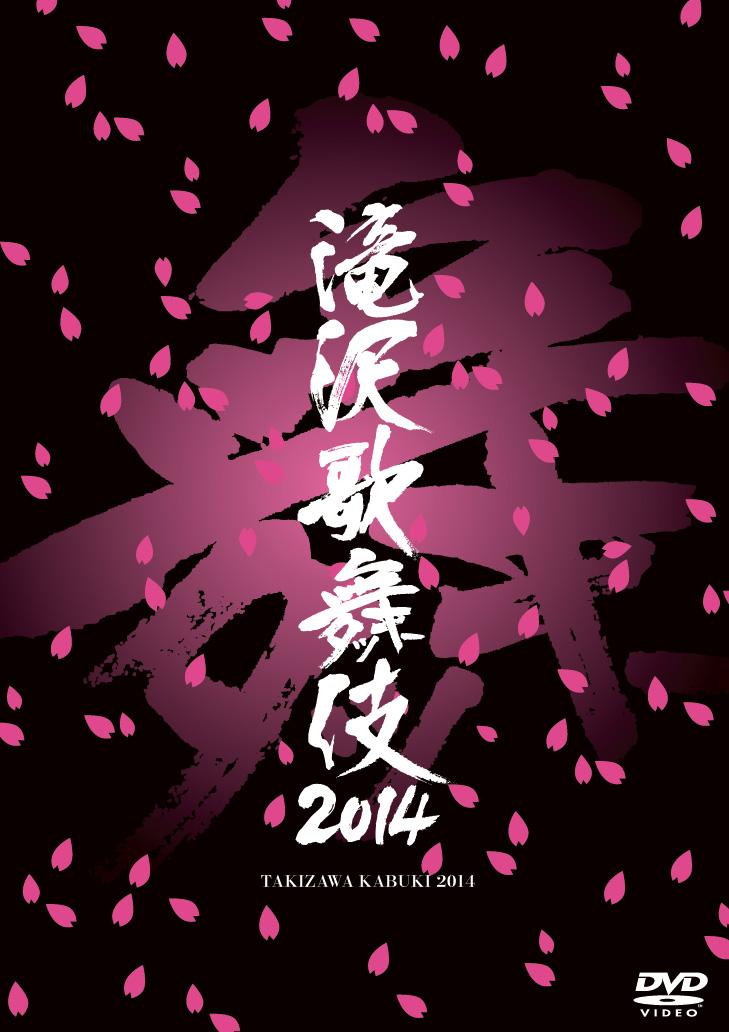 DVD「滝沢歌舞伎2014」にはタッキーとジャニーズJr.たちの感動ドキュメントが収録サムネイル画像