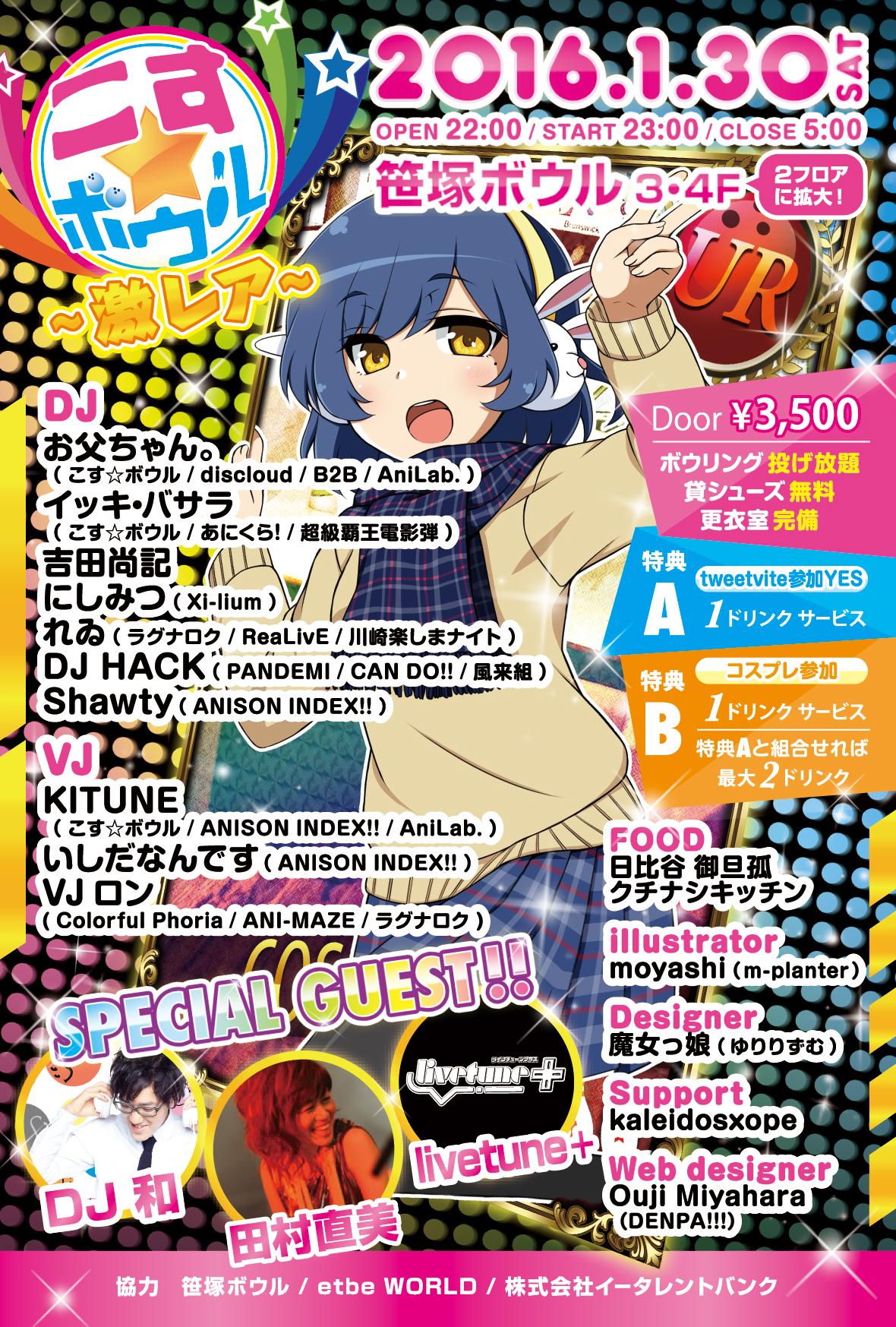 新感覚DJイベント『こす☆ボウル』が1月30日に復活!田村直美、llivetune+、DJ和の出演が決定サムネイル画像