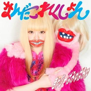 【海外反応】「きゃりーぱみゅぱみゅは6.6点」海外の気鋭音楽メディアが照らす日本の音楽サムネイル画像