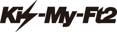 キスマイ、4大ドームツアー決定!またもや最速記録樹立サムネイル画像