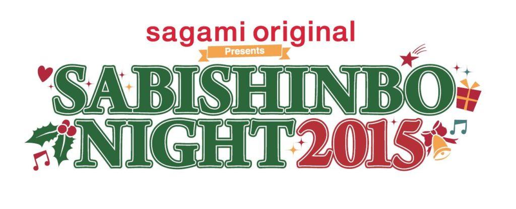 卍LINE、TEE、DJ KAORIらが出演決定!クリスマス・パーティー「sagami original presents SABISHINBO NIGHT 2015」開催サムネイル画像