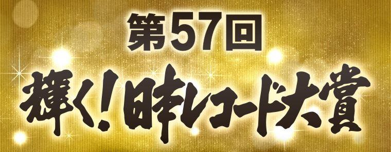レコード大賞、優秀作品賞を三代目JSB・AKB・西野カナ・きゃりー・西内まりや・AAA・ゲスの極み乙女らが受賞サムネイル画像