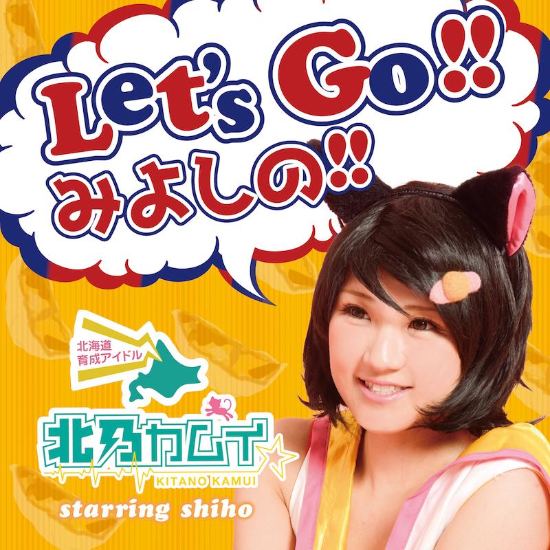 北海道育成アイドル「北乃カムイ」、世界デビューの楽曲は、今話題のぎょうざカレーソング!!サムネイル画像