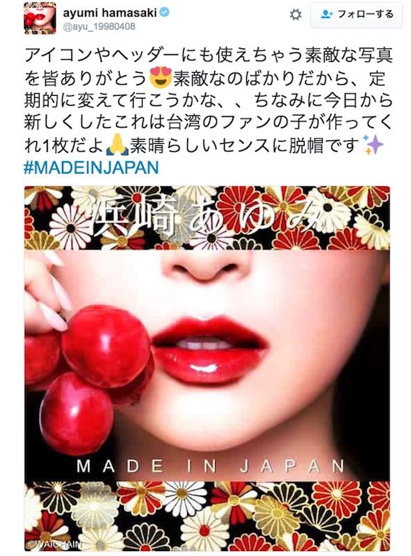 浜崎あゆみ、ファン作の画像が「ジャケ写かと思った」と評判。本人のTwitterアイコンにも。サムネイル画像