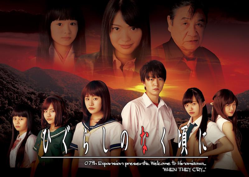 実写版ドラマ「ひぐらしのなく頃に」新キービジュアル公開。主題歌はAKB48新シングル収録曲NGT48「君はどこにいる?」サムネイル画像