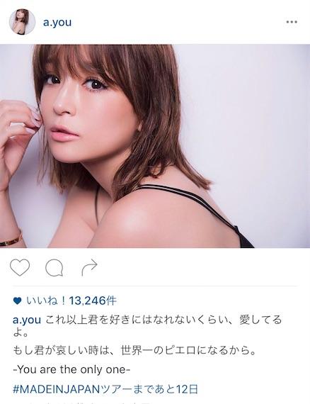 浜崎あゆみ、セクシーカウントダウン写真が話題。「色気ムンムン」「大人の女性」サムネイル画像