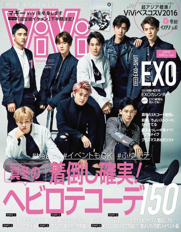 誌上初!K-POPアーティスト・EXO単独で『ViVi』の表紙写真&解禁!スペシャルパネル展の開催も決定サムネイル画像