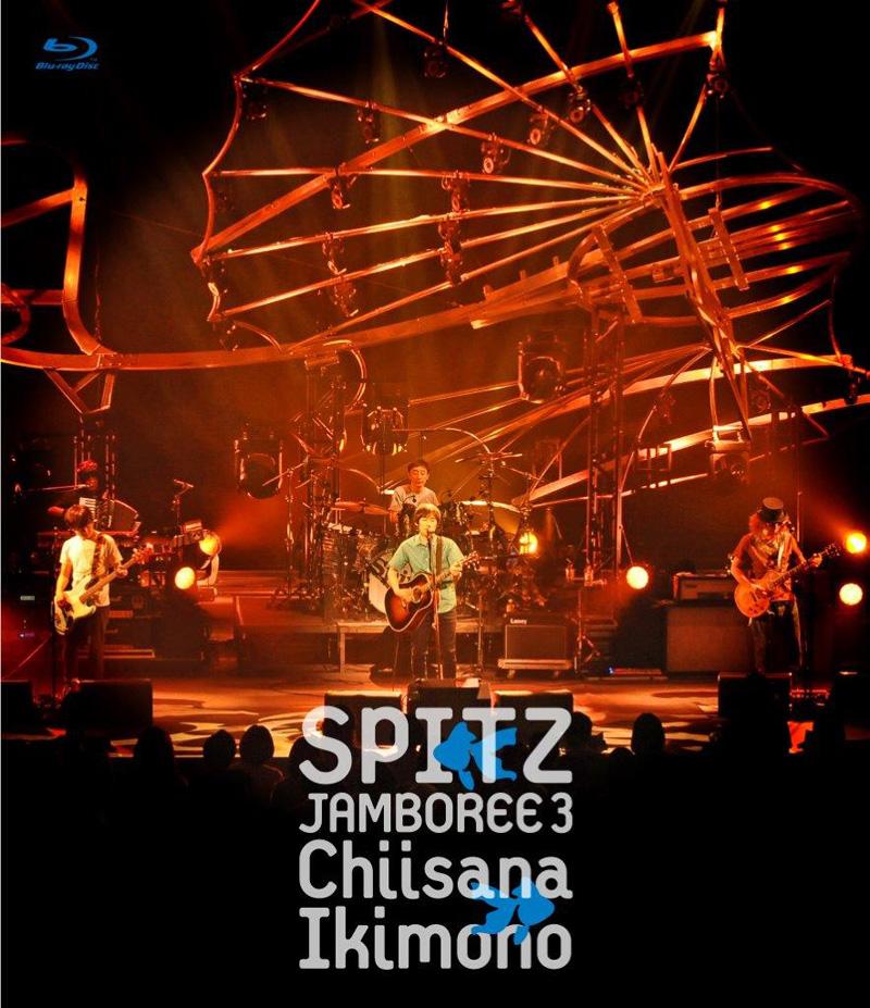 """スピッツ 7月1日発売LIVE DVD&Blu-ray「JAMBOREE 3""""小さな生き物""""」ティザー映像公開サムネイル画像"""
