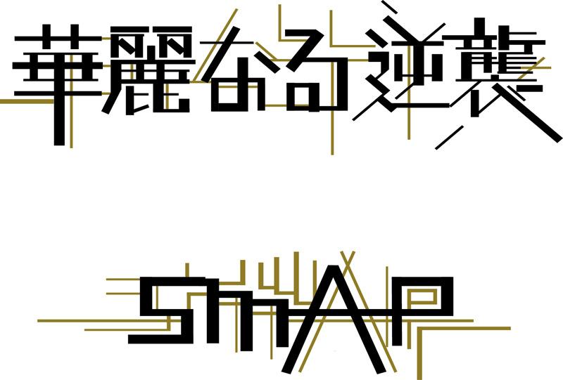 SMAPニューシングル「華麗なる逆襲/ユーモアしちゃうよ」Music Videoの一部をビクターHPにて公開サムネイル画像