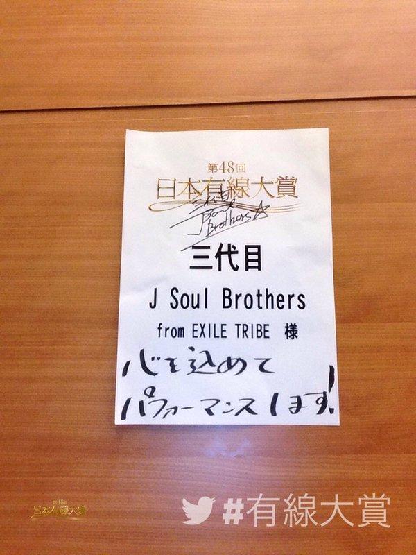 三代目JSB・今市隆二、今夜放送「第48回日本有線大賞」に向けてのメッセージ公開サムネイル画像
