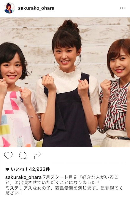大原櫻子、桐谷美玲との記念ショット公開。2度目の月9出演を報告。サムネイル画像