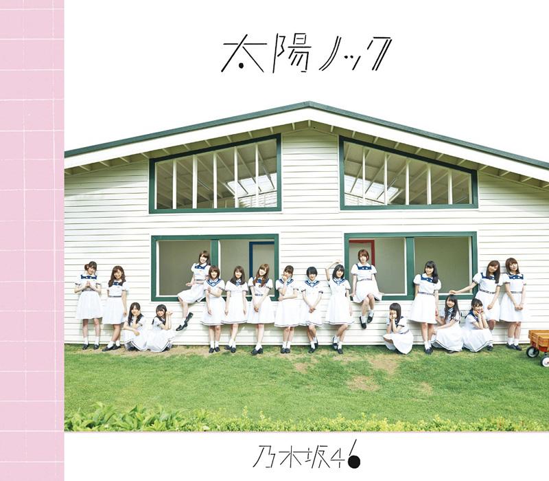 乃木坂46の12thシングル「太陽ノック」ジャケット写真が初公開サムネイル画像