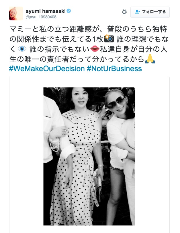 """浜崎あゆみ、美人母との2ショット写真が「似てる」と話題!母親との""""独特な関係性""""にも触れるサムネイル画像"""